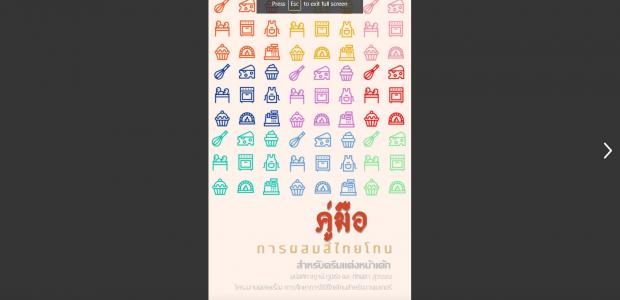 คู่มือ : การผสมสีไทยโทนสำหรับตกแต่งหน้าเค้ก ผลงาน : มนัสศิกาญจน์ ภูมิช่อ และทัตพิชา สุวรรณ ///คุณกิจ : ผู้ช่วยศาสตราจารย์ณนนท์ แดงสังวาลย์ อาจารย์ประจำสาขาวิชาอุตสาหกรรมการบริการอาหาร ///คุณวิศาสตร์ : อาจารย์นฤศร มังกรศิลา หัวหน้างานจัดการความรู้ คณะเทคโนโลยีคหกรรมศาสตร์ มหาวิทยาลัยเทคโนโลยีราชมงคลพระนคร Tweet Pin It